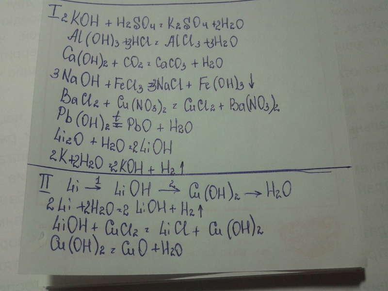 1. Напишите уравнения следующих реакций: а) KOH + H2SO4 ...